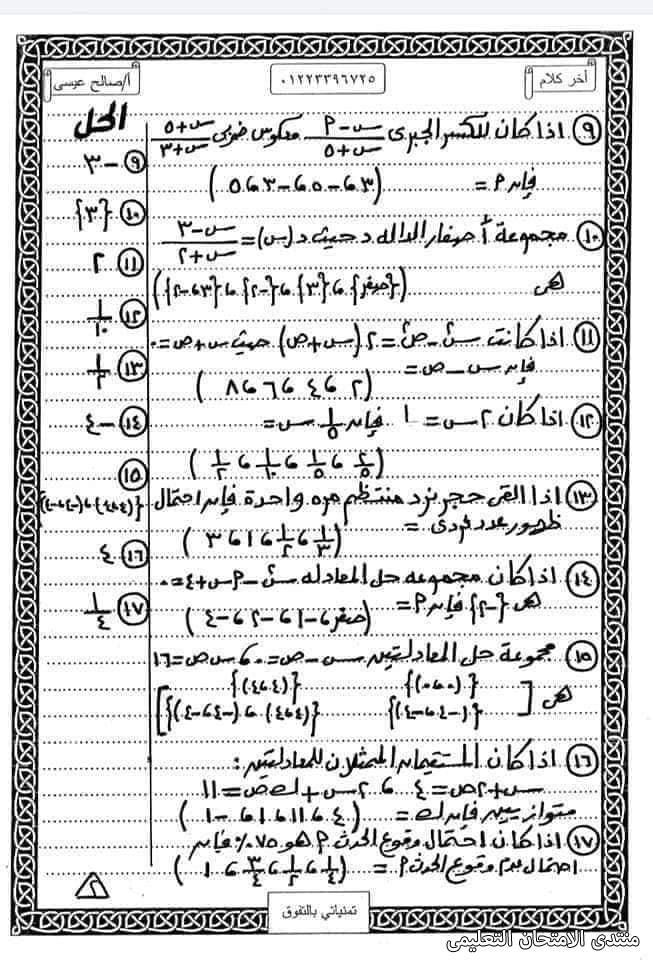 exam-eg.com_162301762316532.jpg