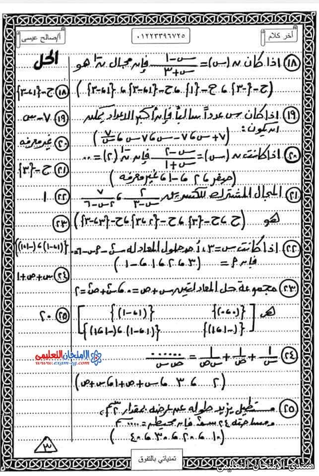 exam-eg.com_162301762319983.jpg