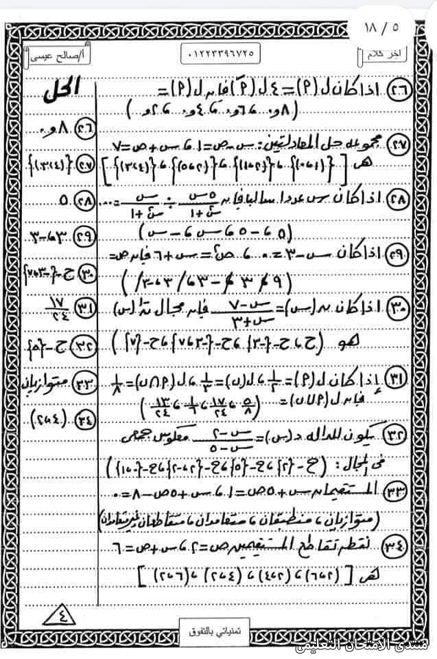 exam-eg.com_162301762322624.jpg