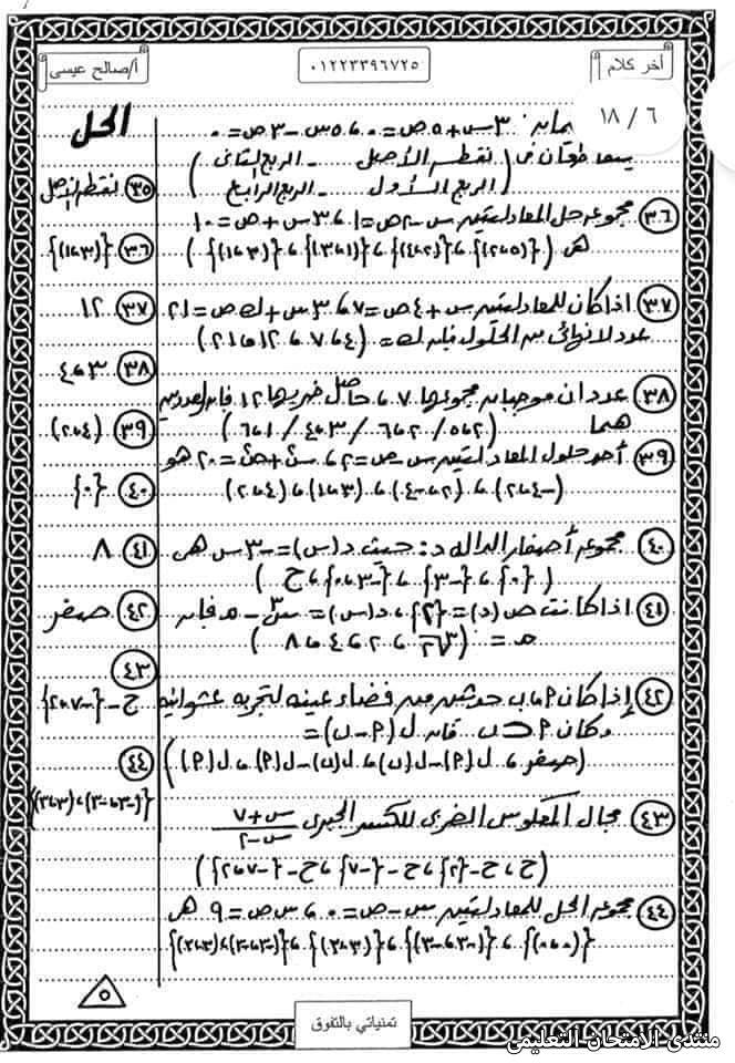 exam-eg.com_1623017623265.jpg