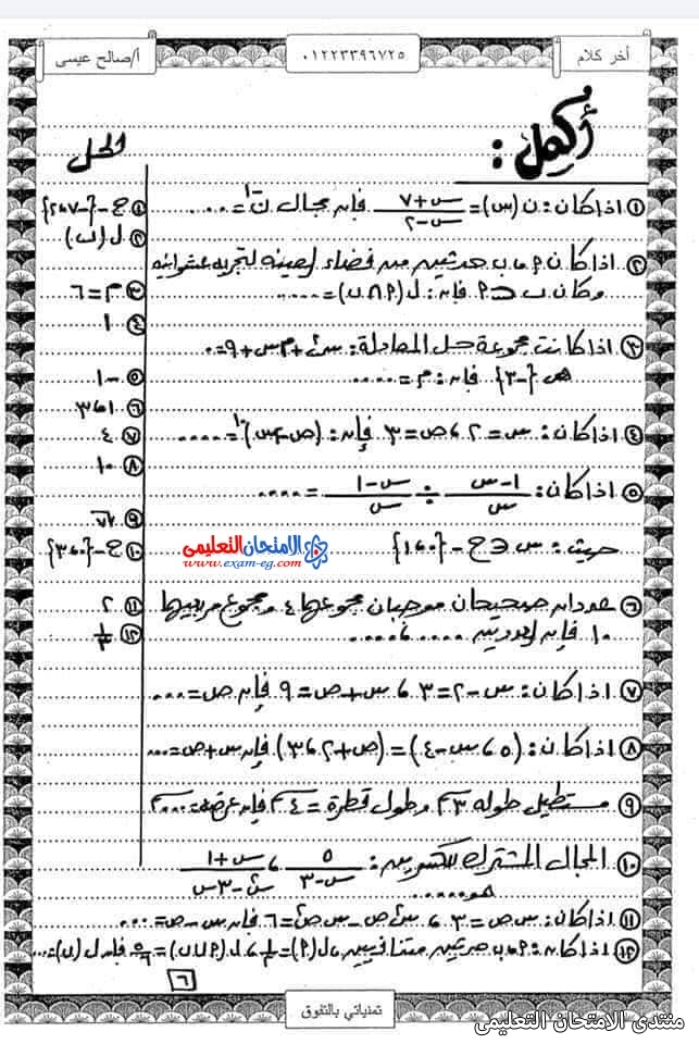 exam-eg.com_162301762329296.jpg