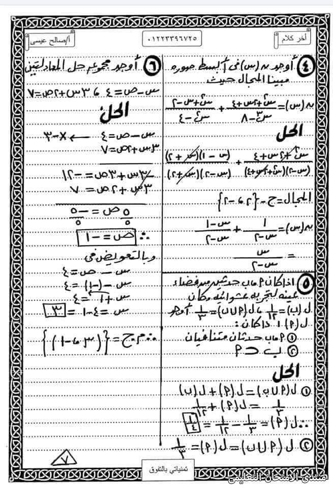 exam-eg.com_162301762331927.jpg