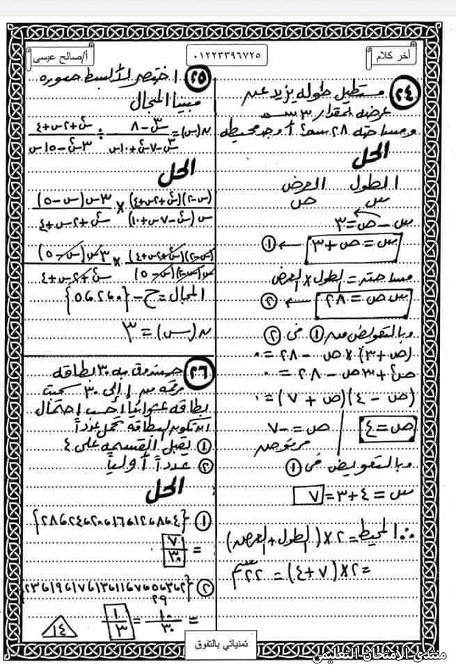 exam-eg.com_1623017623502813.jpg