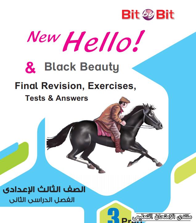 exam-eg.com_162302076277581.png