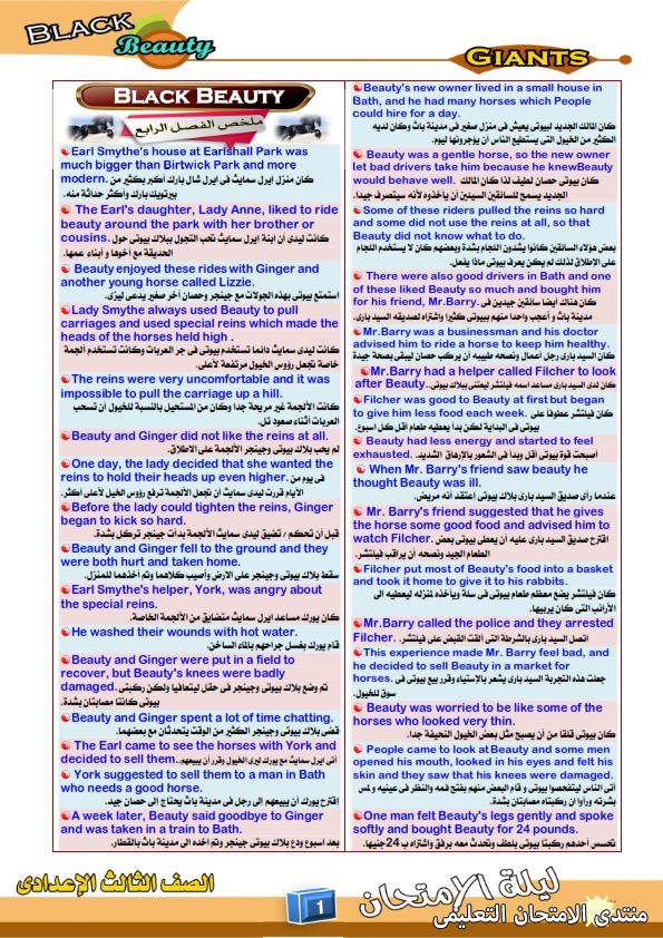 exam-eg.com_162302257205431.png