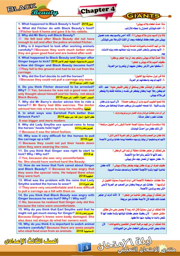 exam-eg.com_162302257225955.png