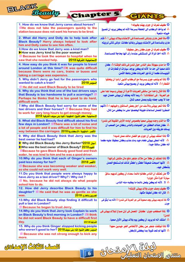 exam-eg.com_162302257230846.png