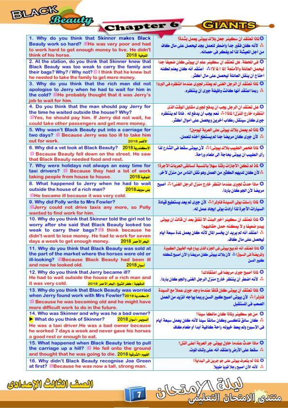 exam-eg.com_162302257235747.png