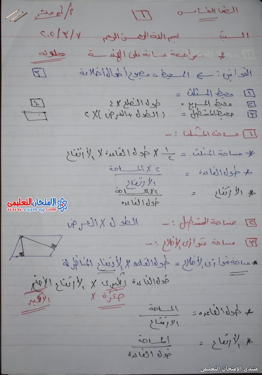 exam-eg.com_1623075495438611.jpg