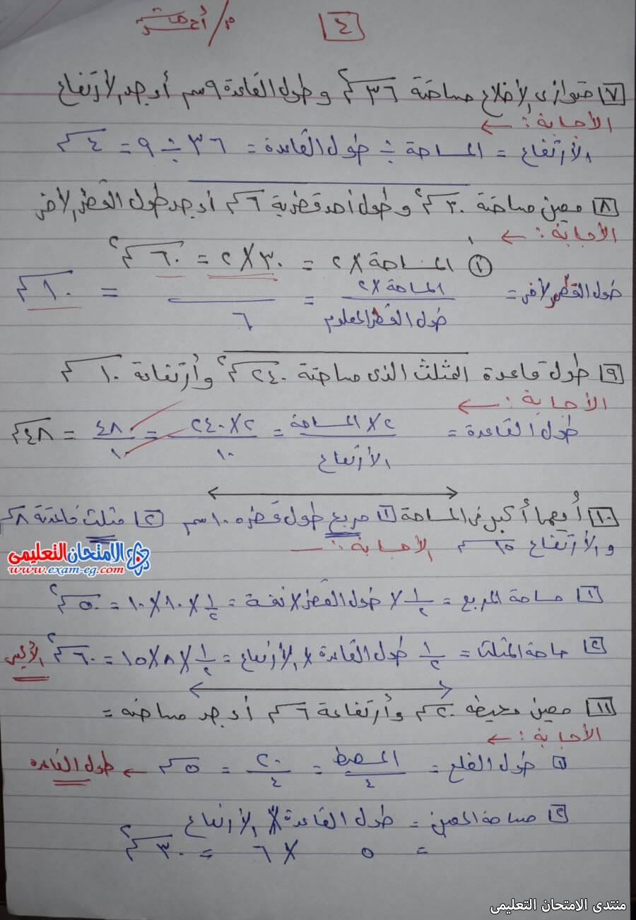 exam-eg.com_1623075495600214.jpg
