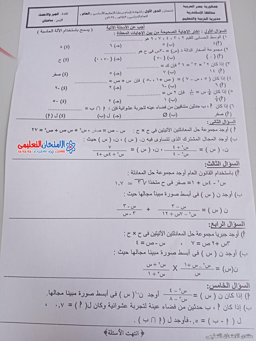 exam-eg.com_162308284958311.jpg