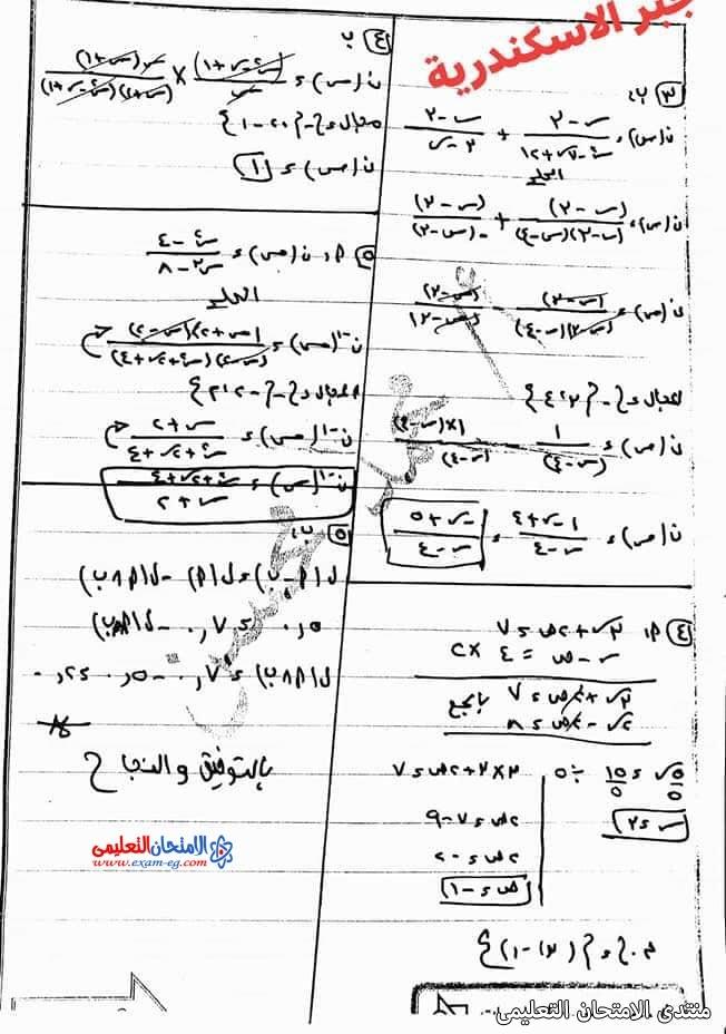 exam-eg.com_162308284966783.jpg
