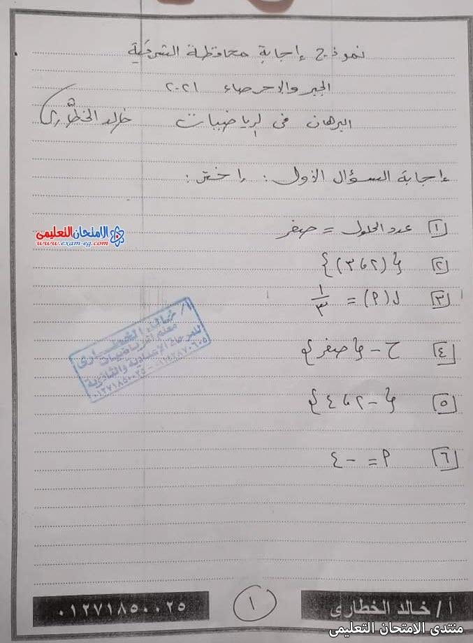 exam-eg.com_162308284972135.jpg