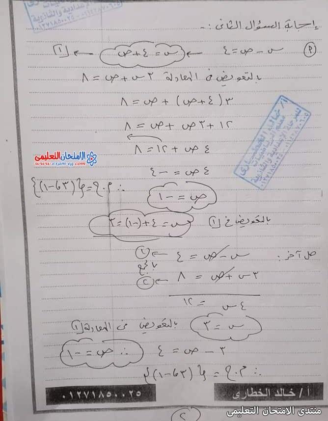 exam-eg.com_162308284974596.jpg