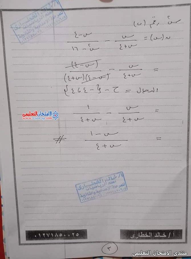 exam-eg.com_162308284976947.jpg