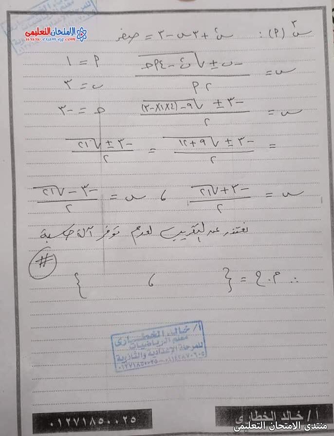 exam-eg.com_162308284979288.jpg