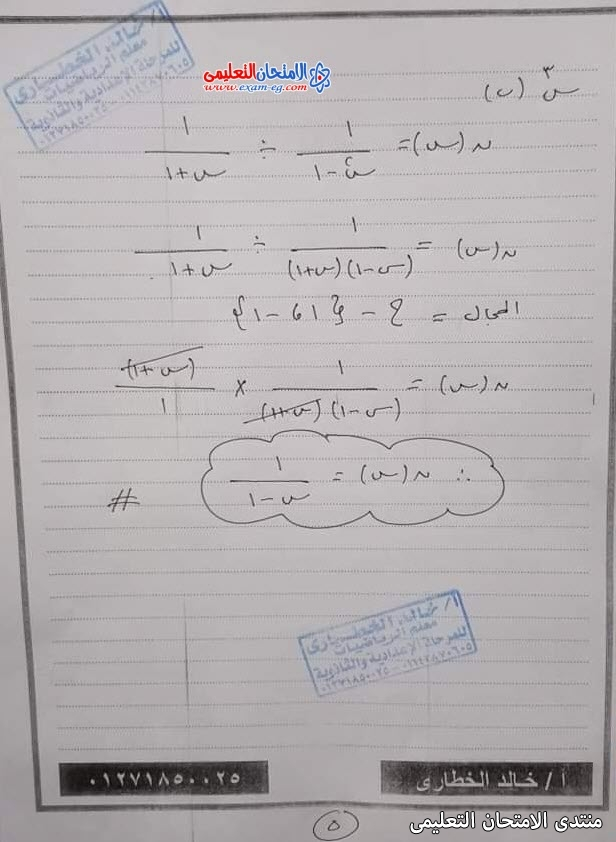 exam-eg.com_16230828498179.jpg