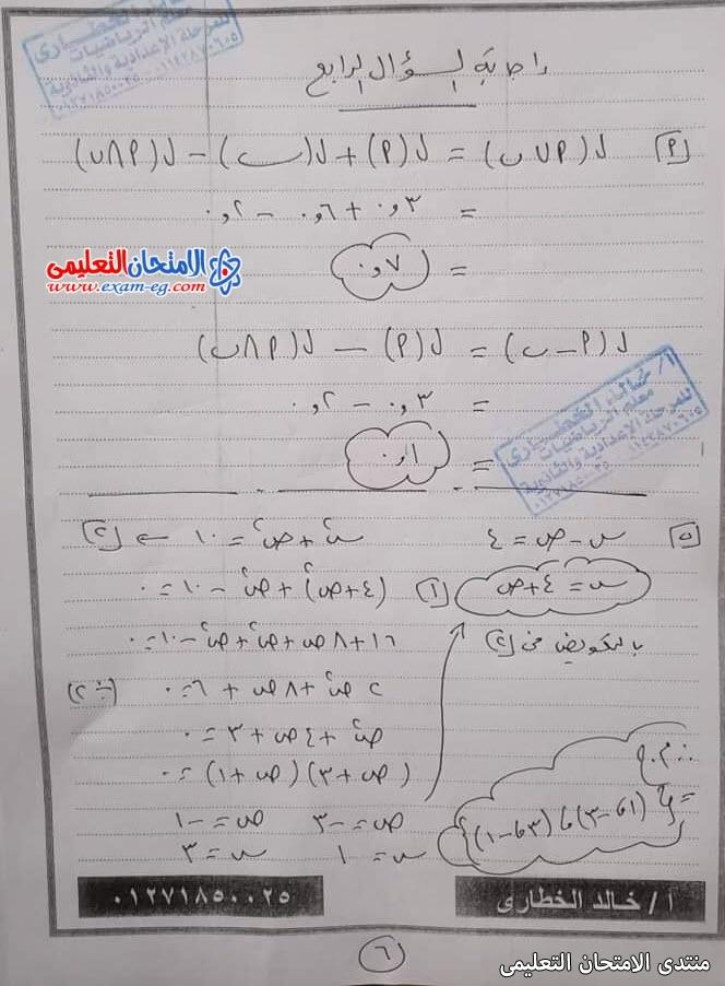 exam-eg.com_1623082849837410.jpg