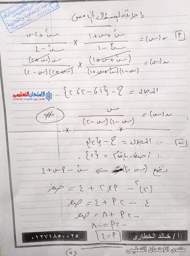 exam-eg.com_1623082849861511.jpg