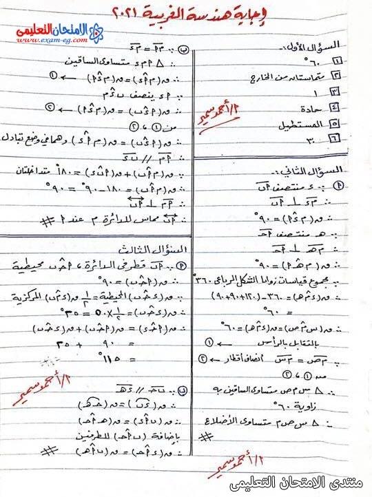 exam-eg.com_162308444451056.jpg