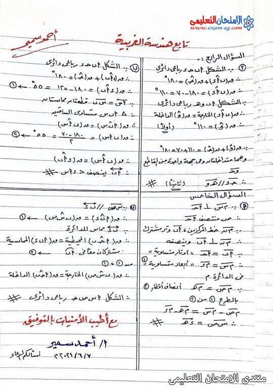 exam-eg.com_162308444453017.jpg