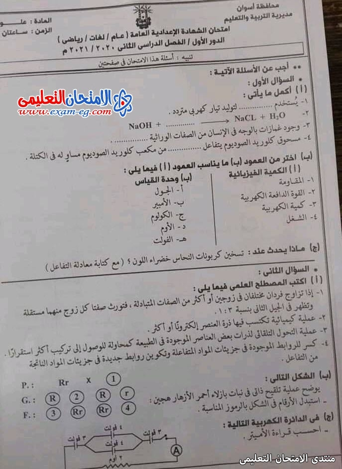 exam-eg.com_162308531459371.jpg