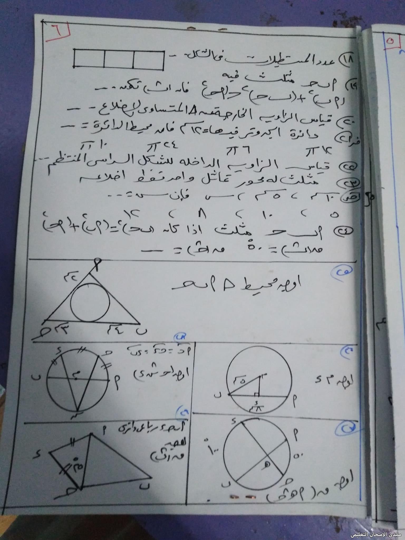 exam-eg.com_162308639589346.jpg