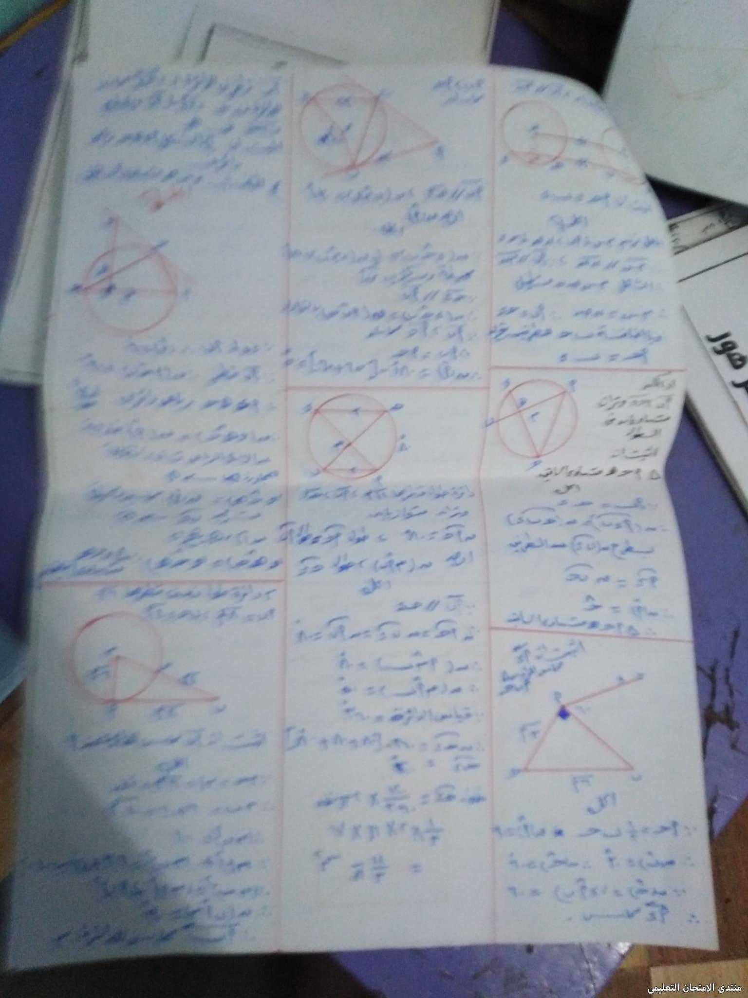 exam-eg.com_1623086396769113.jpg