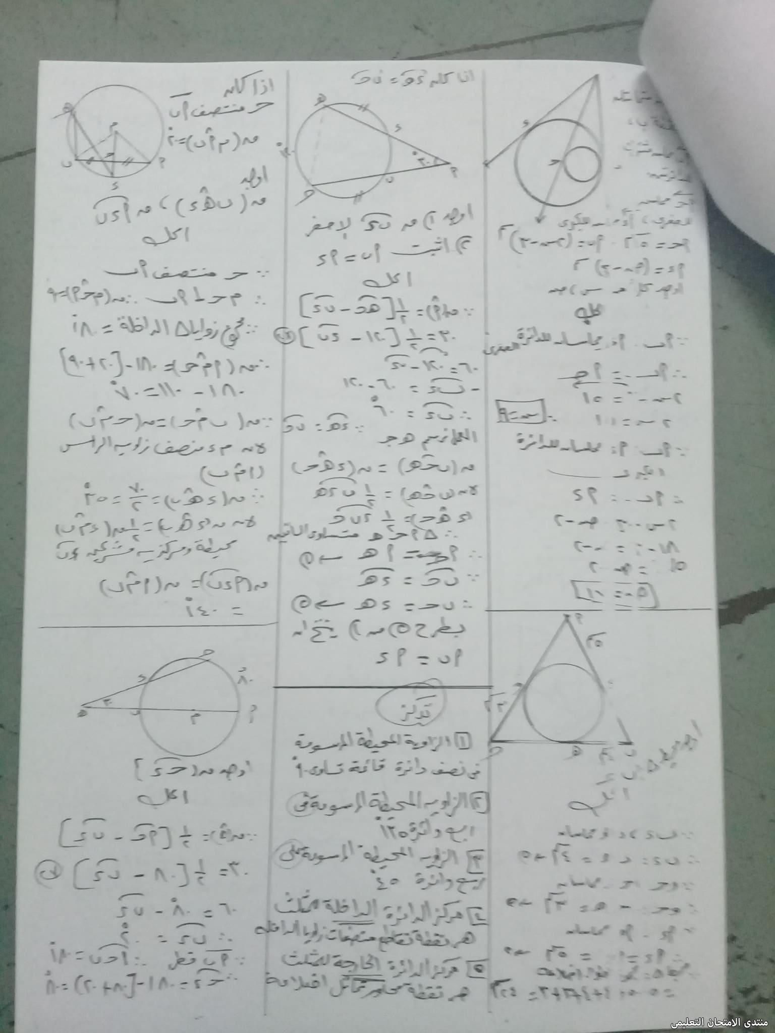exam-eg.com_1623086397469919.jpg