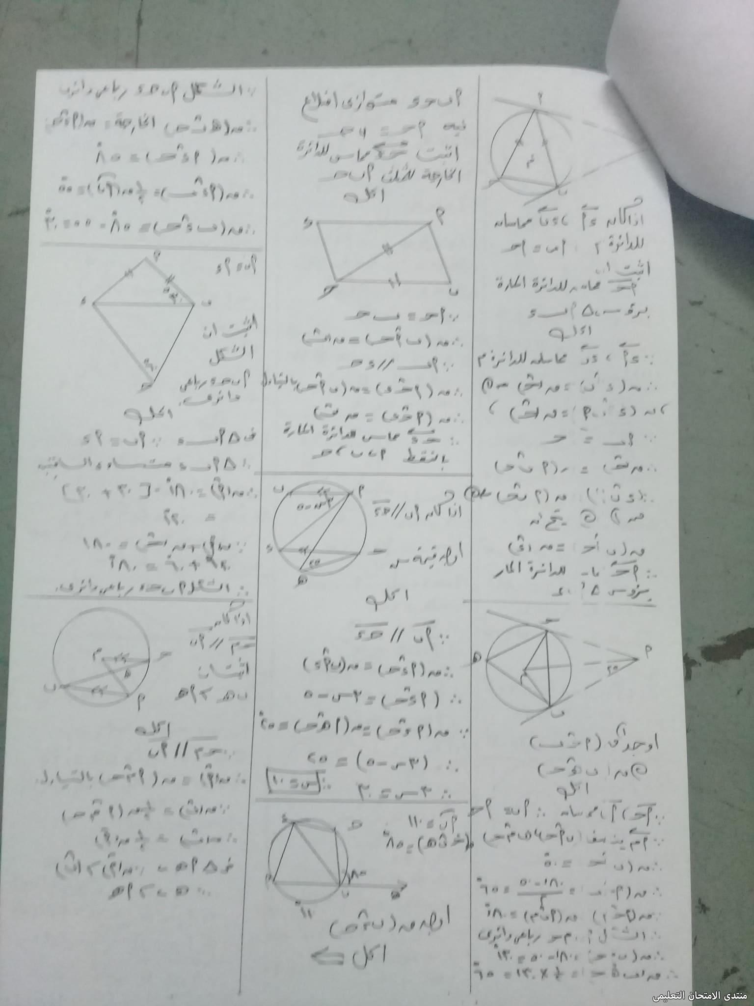 exam-eg.com_1623086397584820.jpg