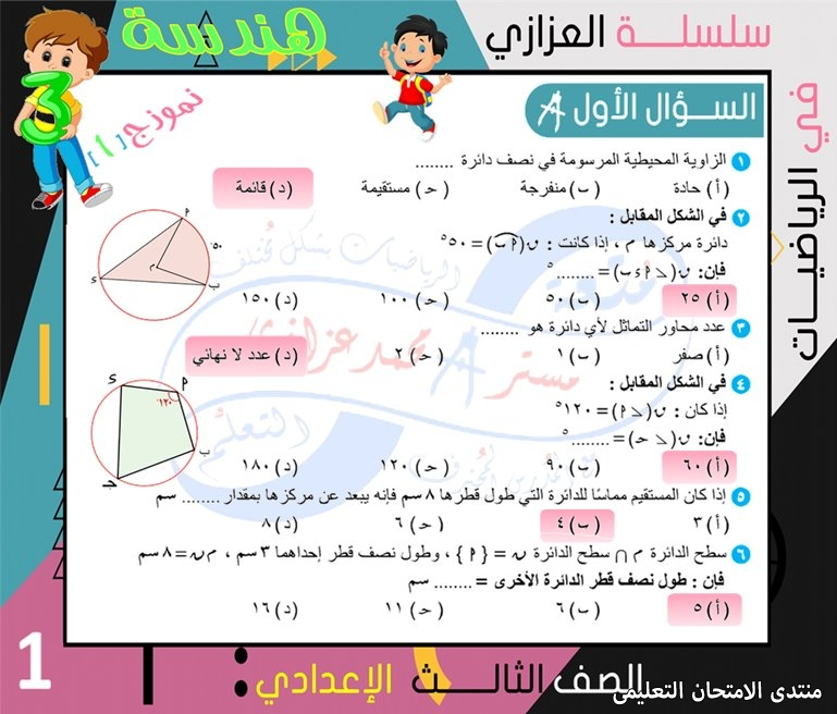 exam-eg.com_162308673146491.jpg
