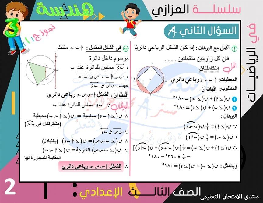 exam-eg.com_162308681122851.jpg