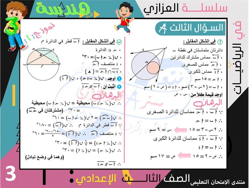 exam-eg.com_162308681126232.jpg