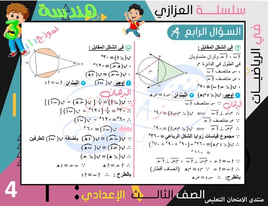 exam-eg.com_16230868112933.jpg