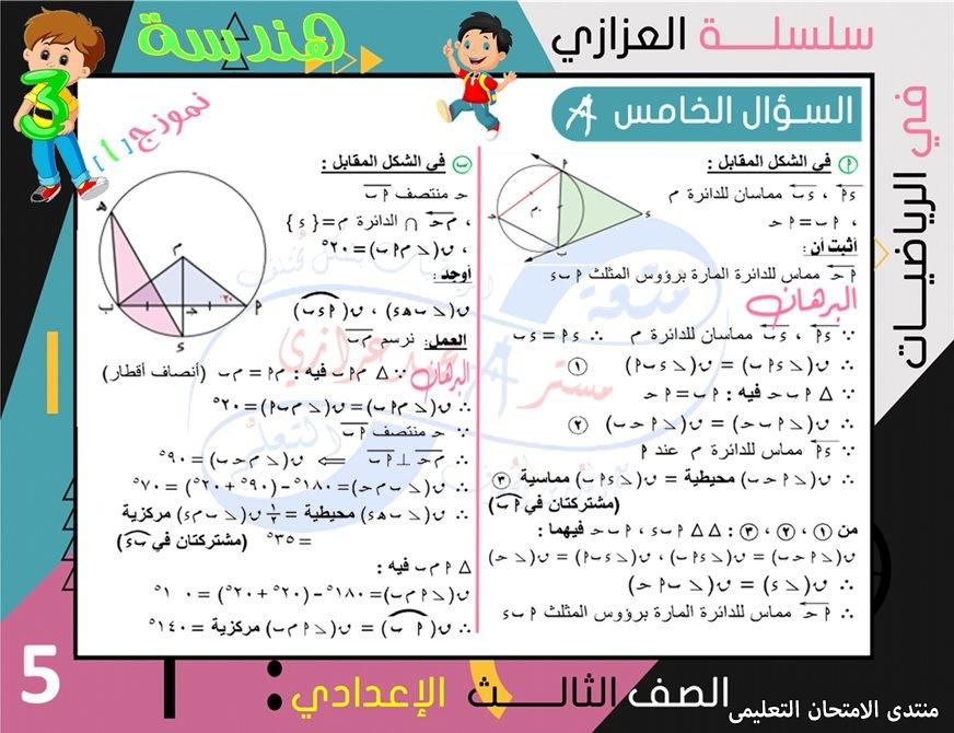exam-eg.com_162308681132444.jpg