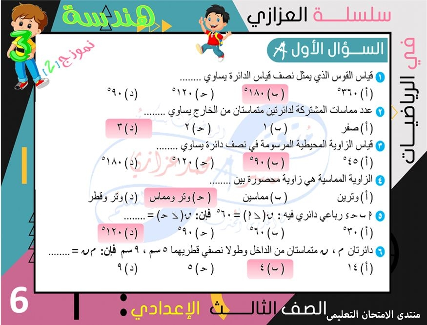 exam-eg.com_162308681135595.jpg