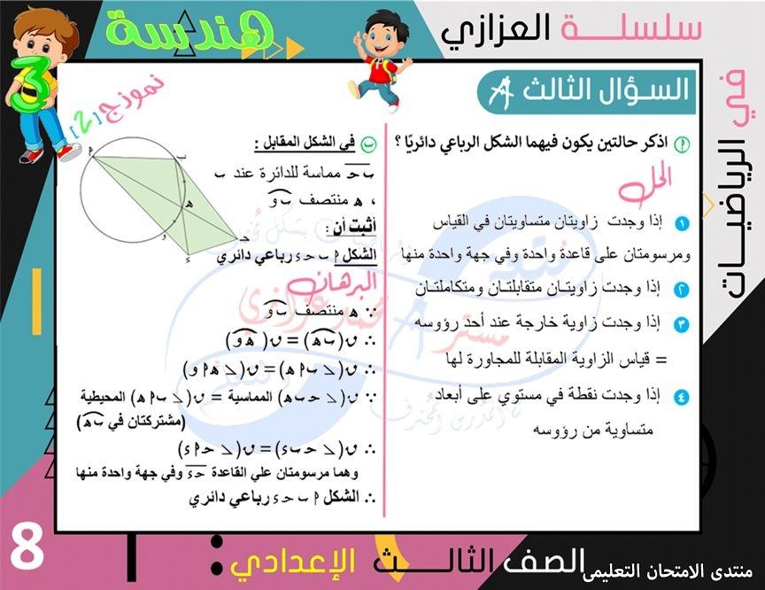 exam-eg.com_162308681141567.jpg