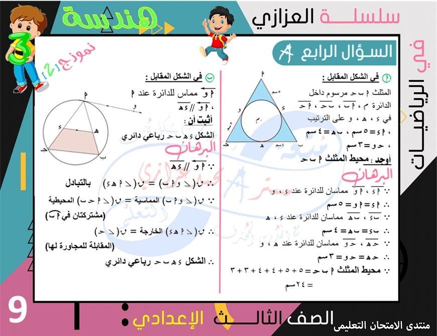 exam-eg.com_162308681144448.jpg