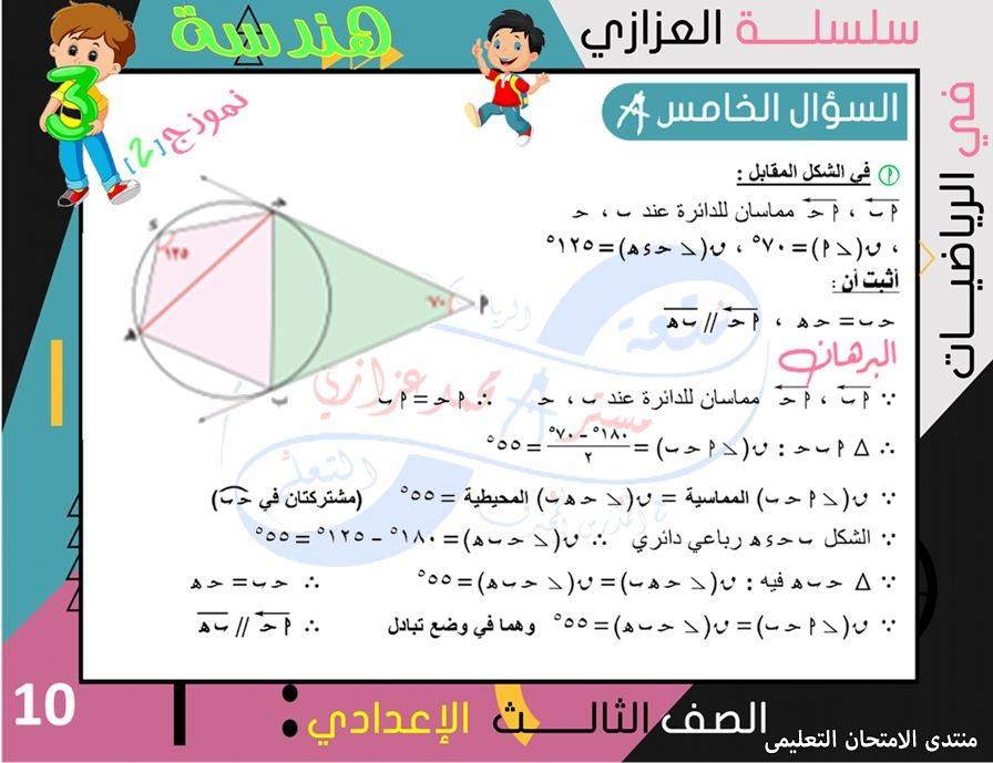 exam-eg.com_162308681147379.jpg
