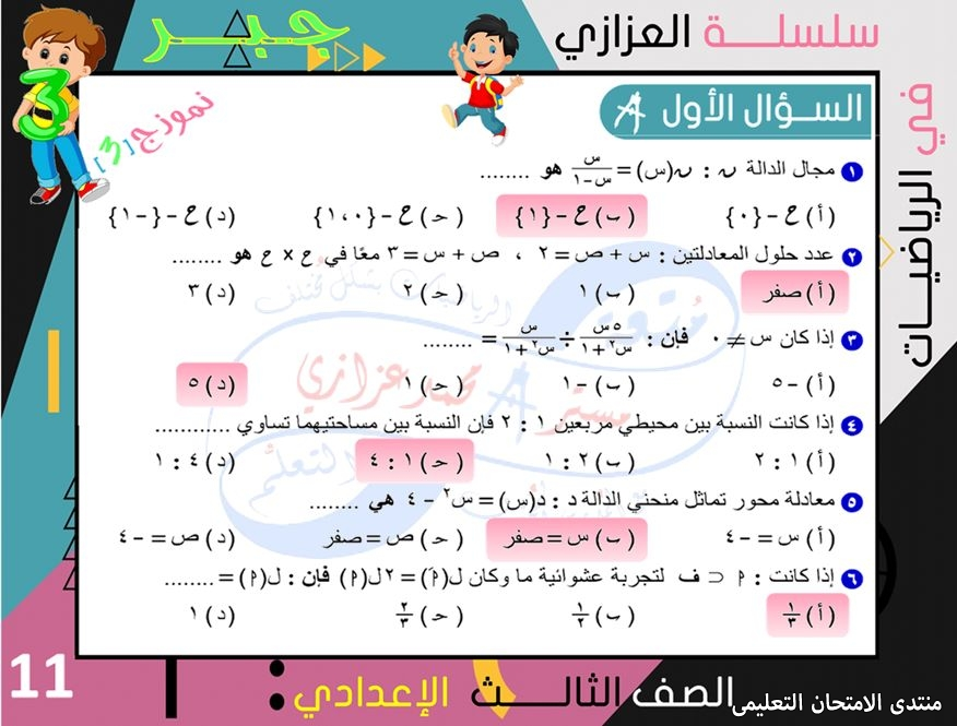 exam-eg.com_1623086811503410.jpg