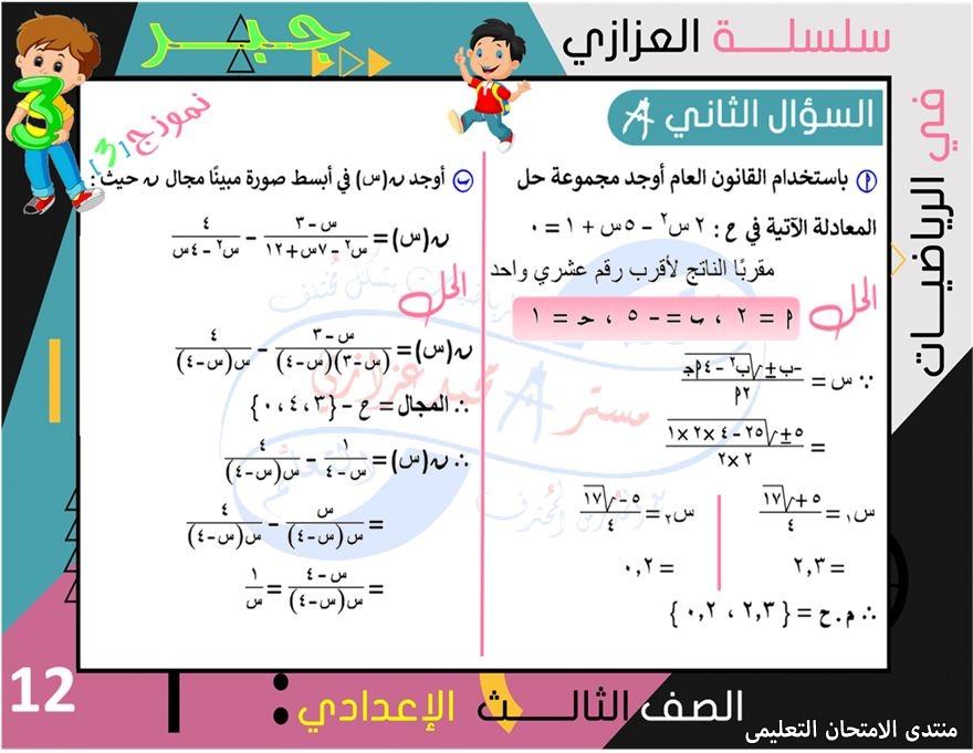 exam-eg.com_1623086811533711.jpg