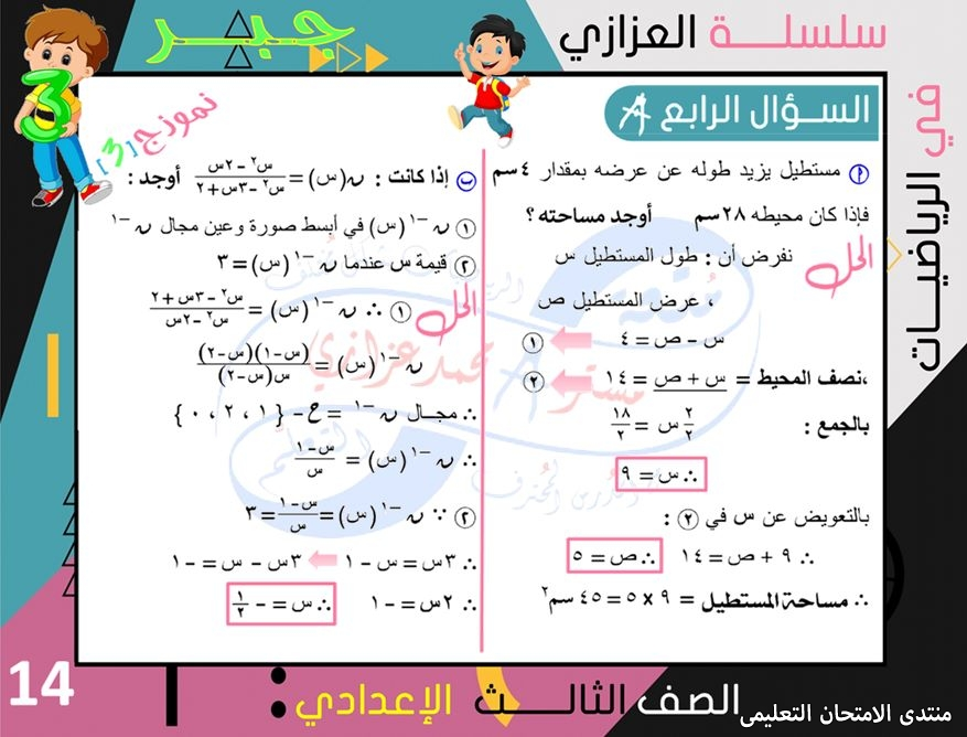 exam-eg.com_1623086811592113.jpg