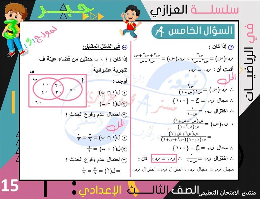 exam-eg.com_1623086811622414.jpg
