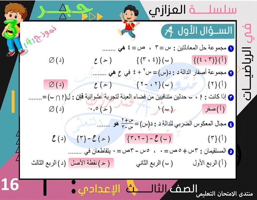 exam-eg.com_1623086811654215.jpg