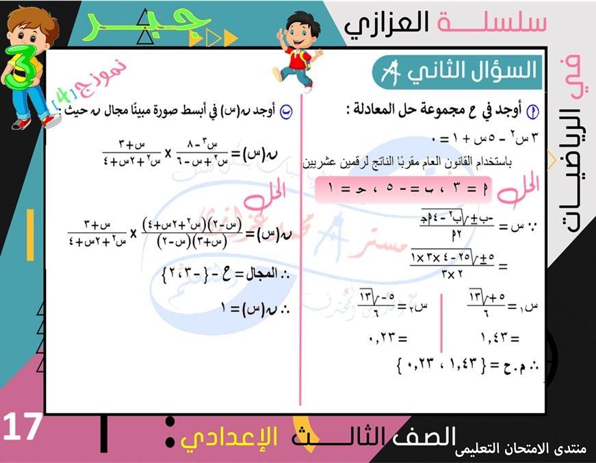 exam-eg.com_1623086811686816.jpg