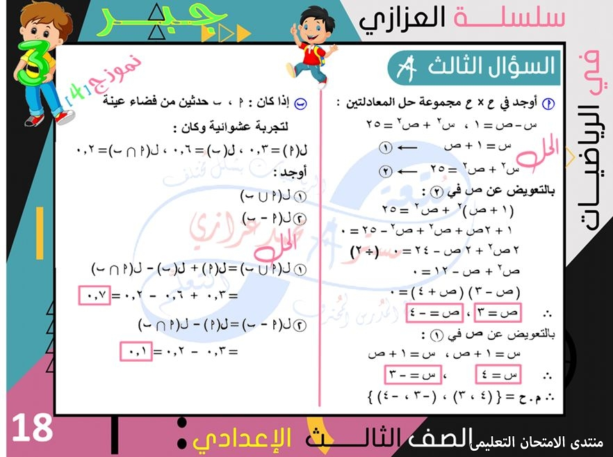 exam-eg.com_1623086811717517.jpg