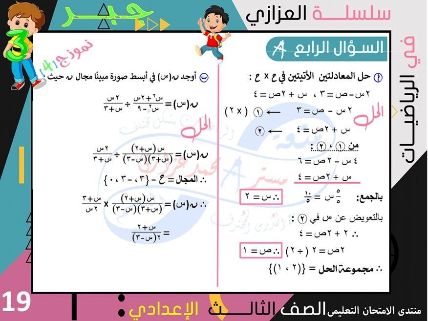 exam-eg.com_1623086811748118.jpg