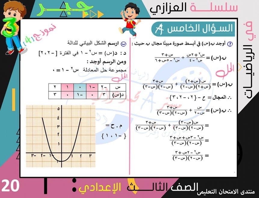 exam-eg.com_1623086811778919.jpg