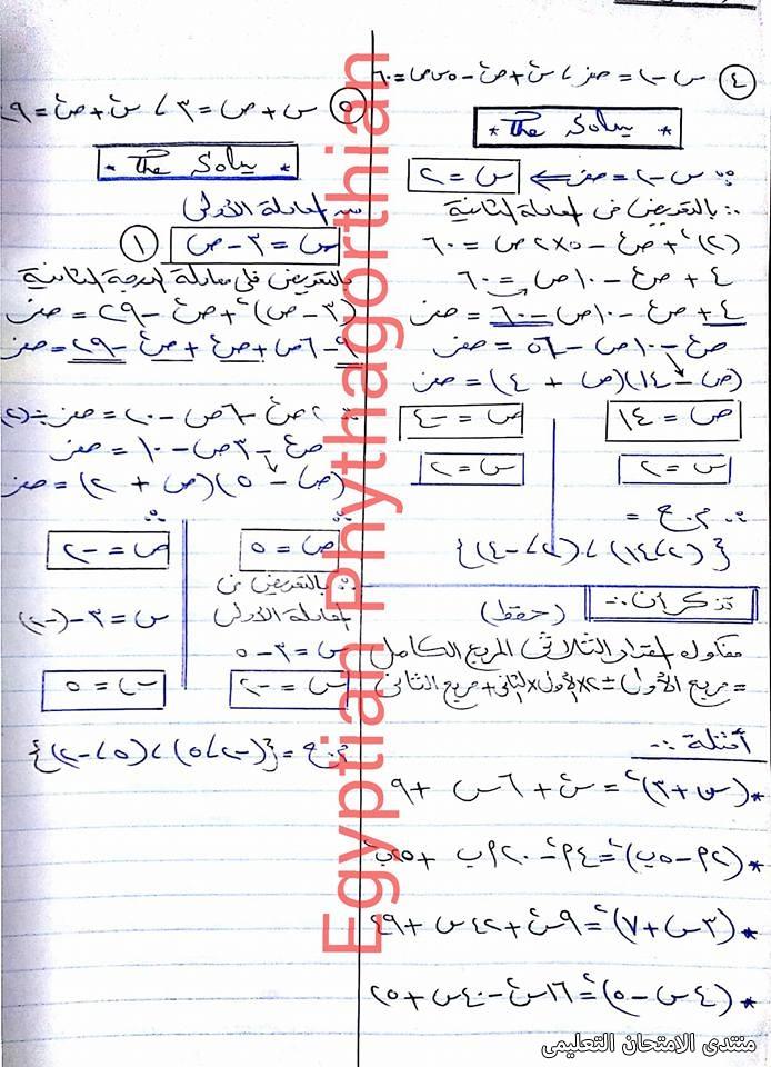 exam-eg.com_162308702136612.jpg