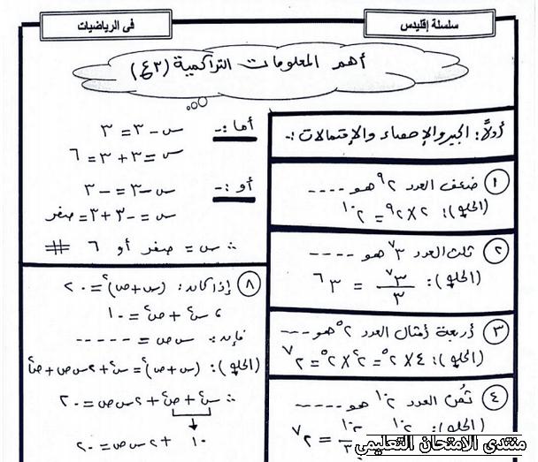 exam-eg.com_162308717817121.png
